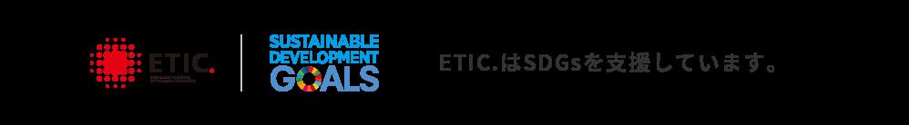 ETIC.はSDGsを支援しています。
